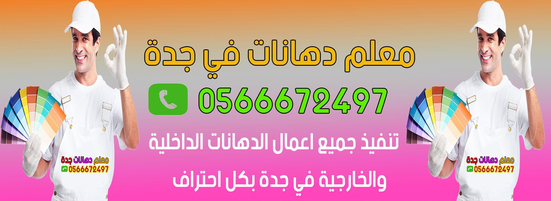 معلم دهانات جدة - 0566672497